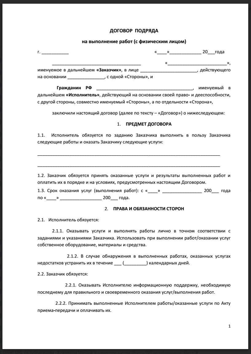 Договор на выполнение работ по изготовлению деталей между юридическими лицами