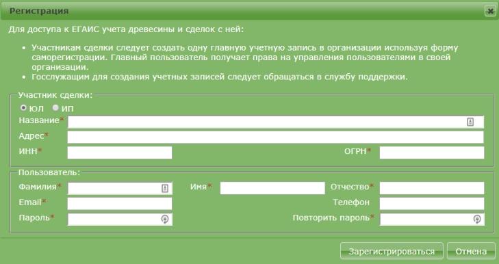 Регистрация ооо в егаис регистрация ип когда подавать усн или енвд