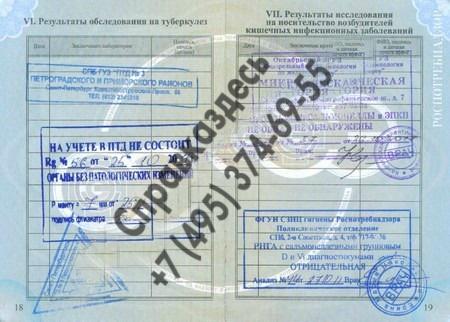 Что нужно для прохождения медицинской книжки образец форма заявления иностранного гражданина о регистрации